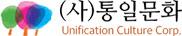 사단법인 통일문화 로고